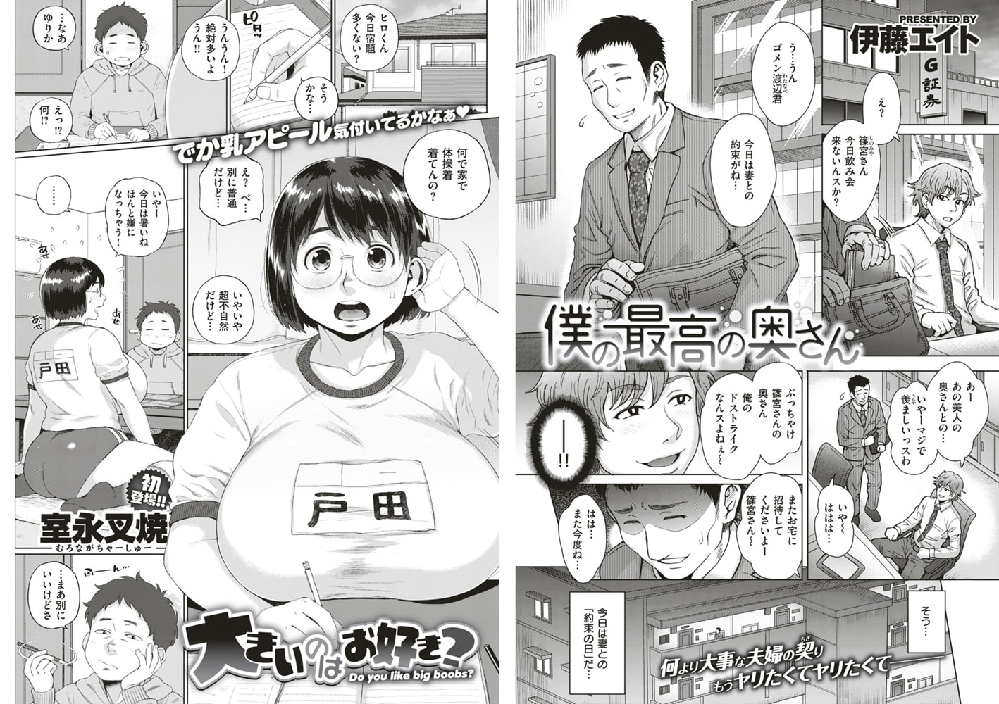 COMIC失楽天 2018年5月号