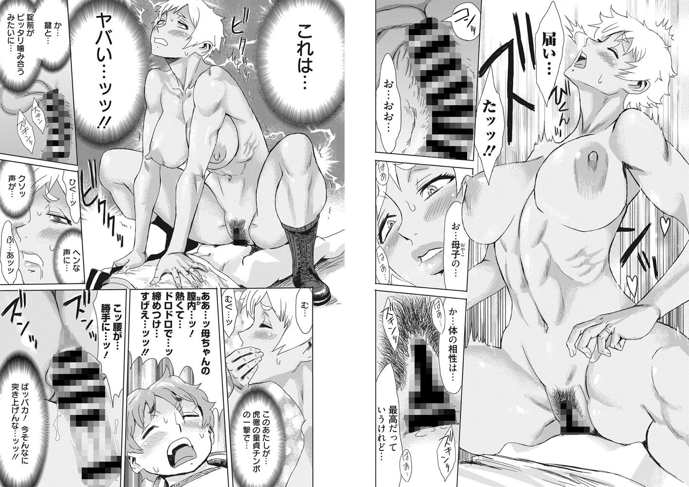 web漫画ばんがいち Vol.020