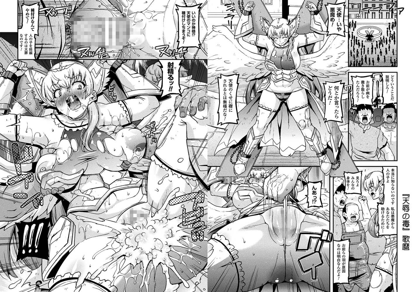 二次元コミックマガジン 磔にされたヒロインを極太男根で絶頂杭打ち! Vol.2