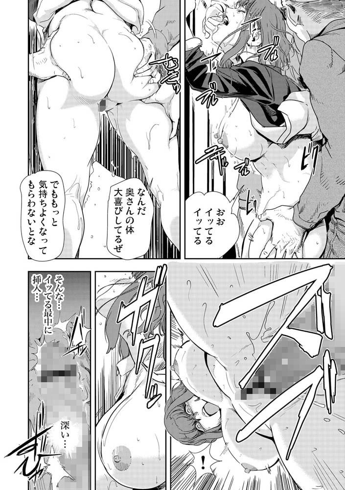 痴感エクスプレス(9)