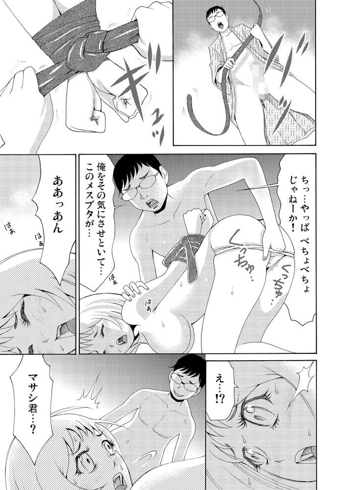 泥酔オンナ~やっぱりお持ち帰りするオレ…(6)