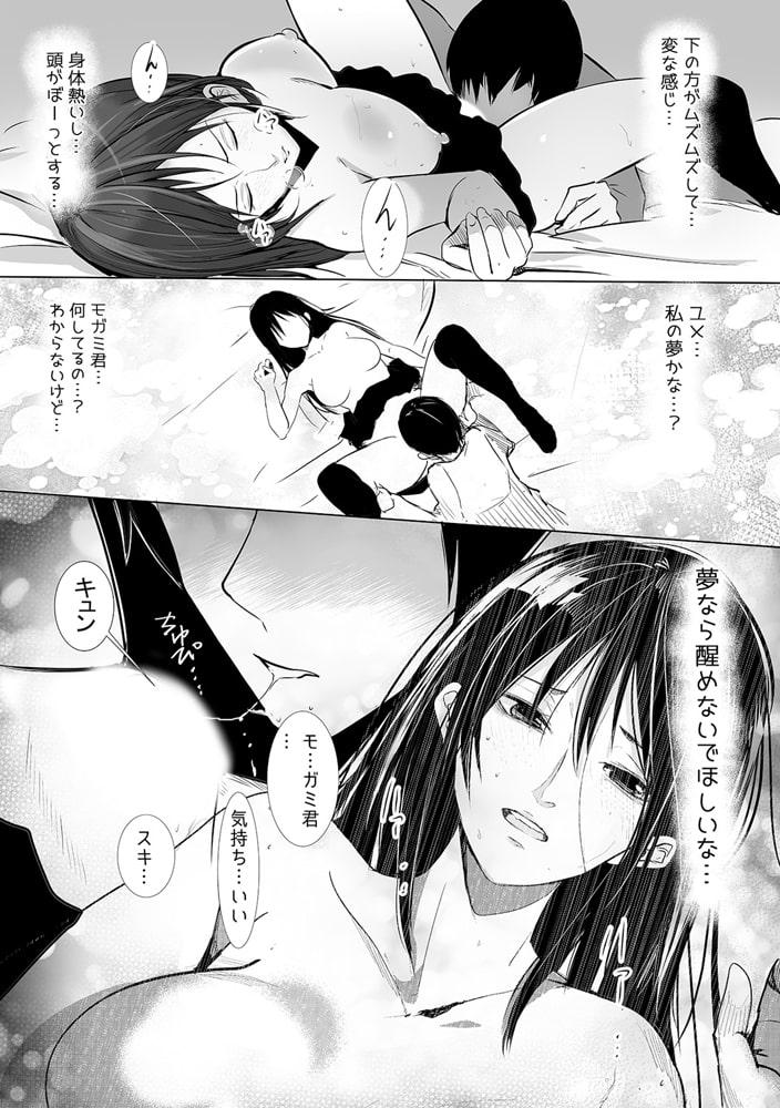 眠る彼女を襲ってみた~意識がなくてもナカまでぐっちょり~(1)