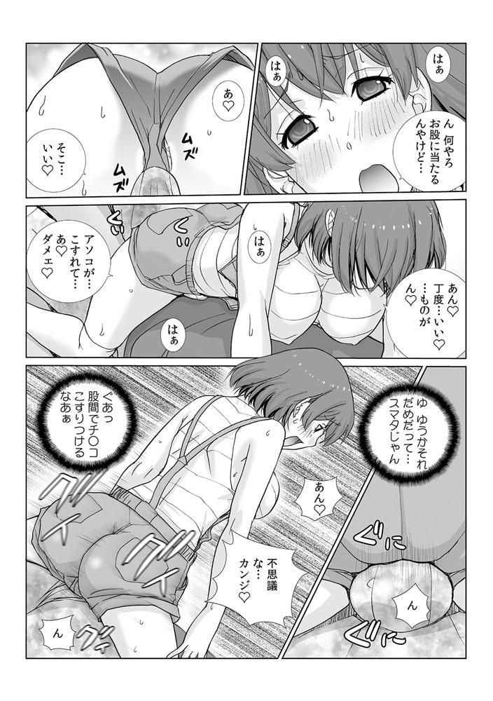 女友達と宅飲みエッチ! ~ノーブラ巨乳をしれっとモミモミ~(12)
