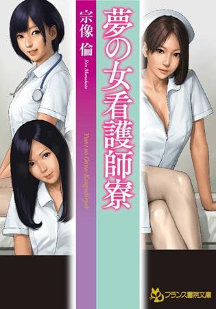 夢の女看護師寮
