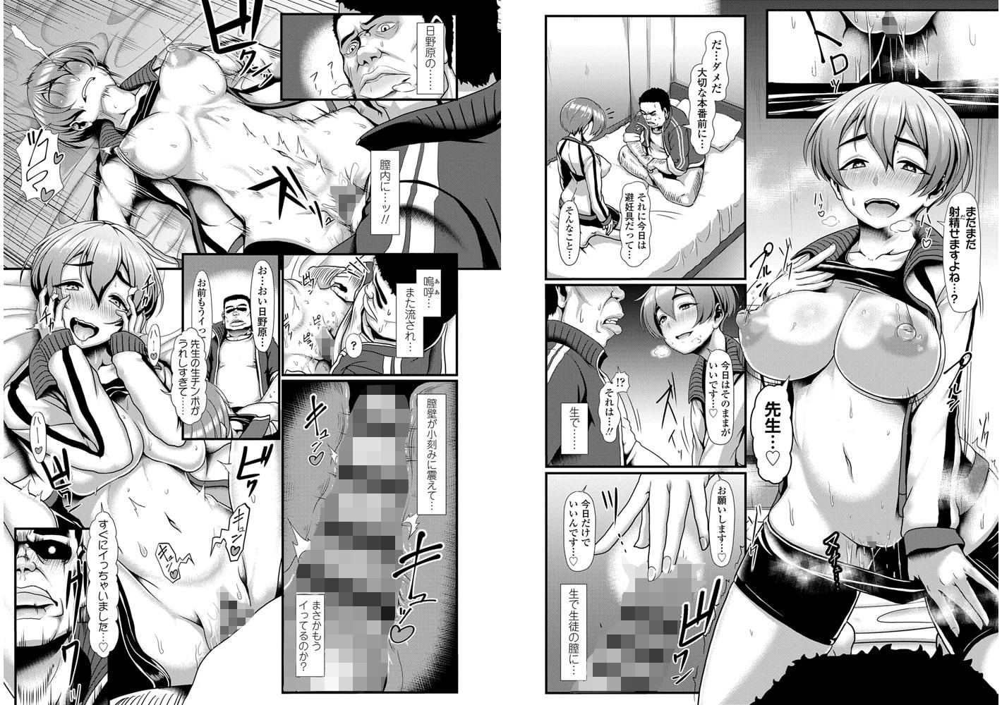 サカれ性春!! 裸外活動【DLsite限定特典付き】