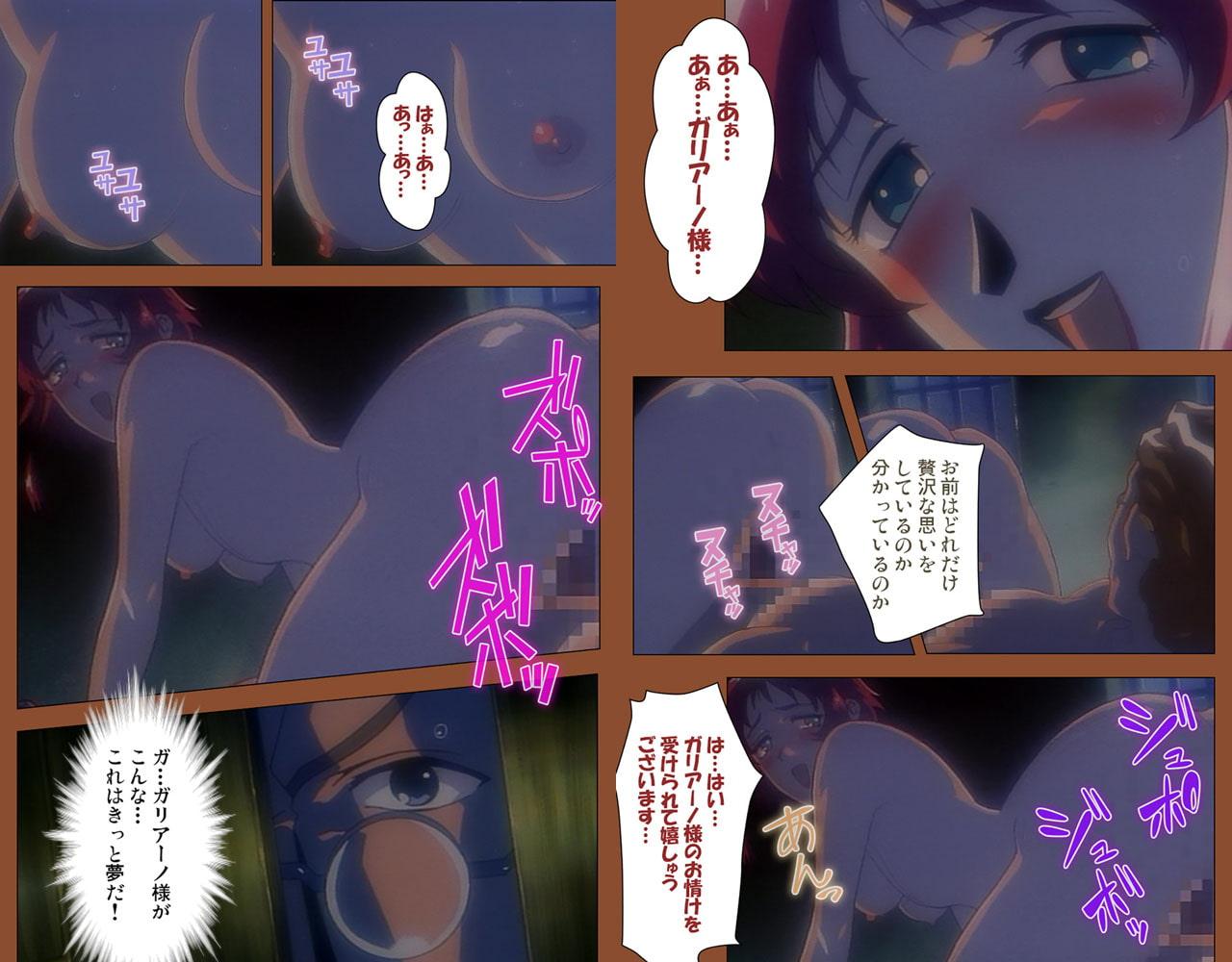 【フルカラー成人版】聖贄 Complete版