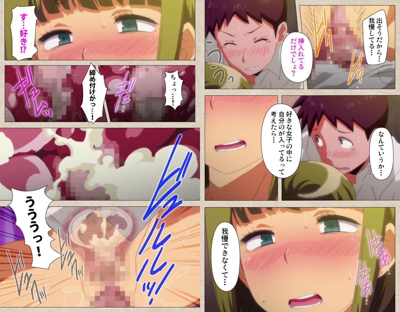 【フルカラー成人版】アノコトイイコト 第1話 こんな胸でも愛されたい!! Complete版