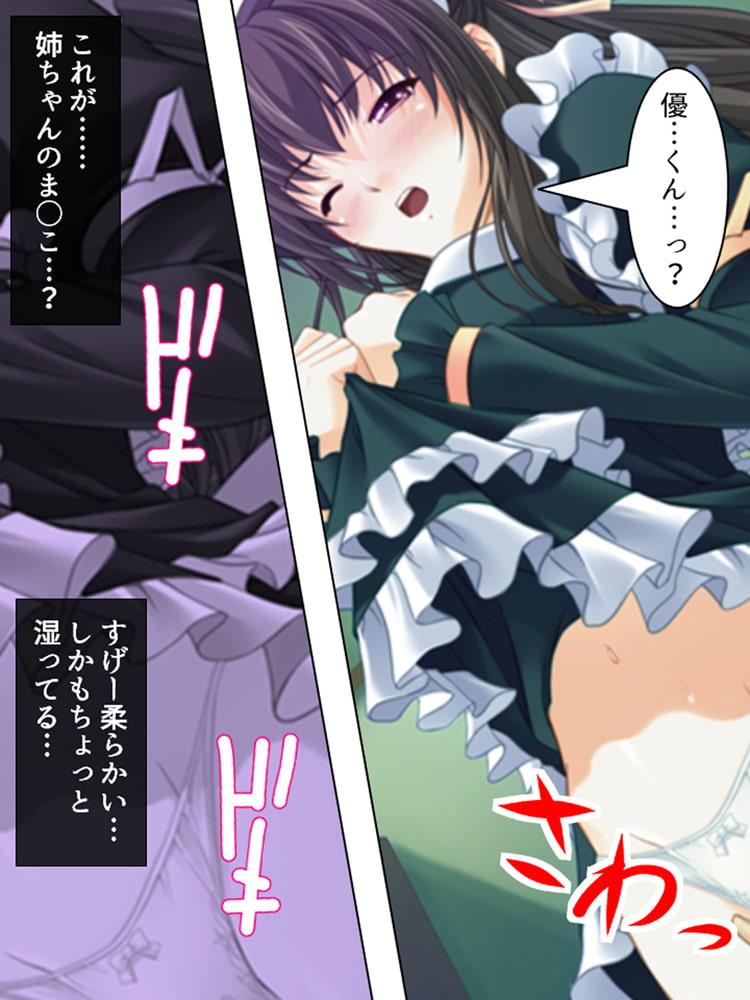 【新装版】姉ちゃんは僕の股間の世話係 ~こんな生活、やめられない!~ 第1巻