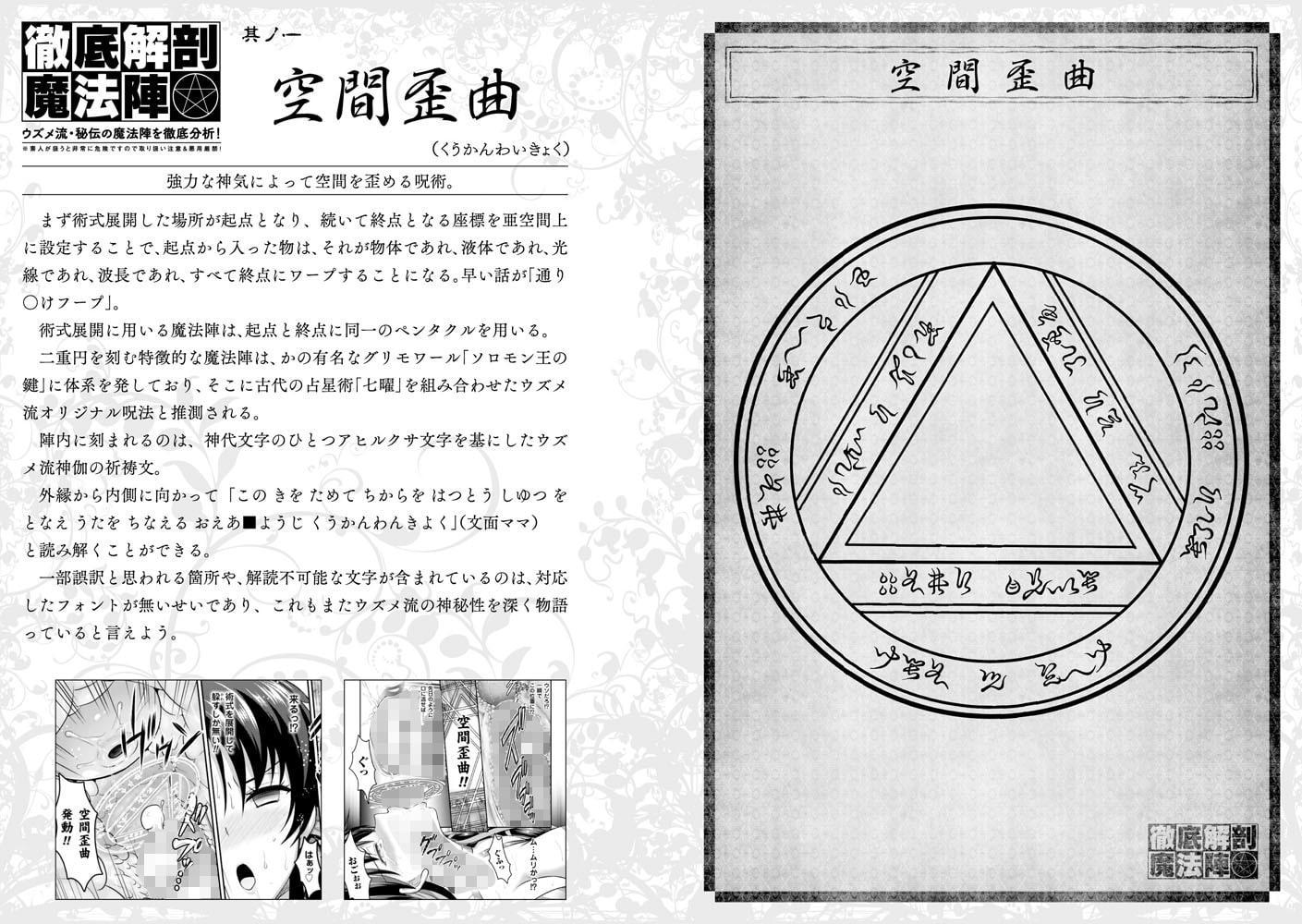 Curse Eater 呪詛喰らい師 特装版【72ページ豪華冊子付き】