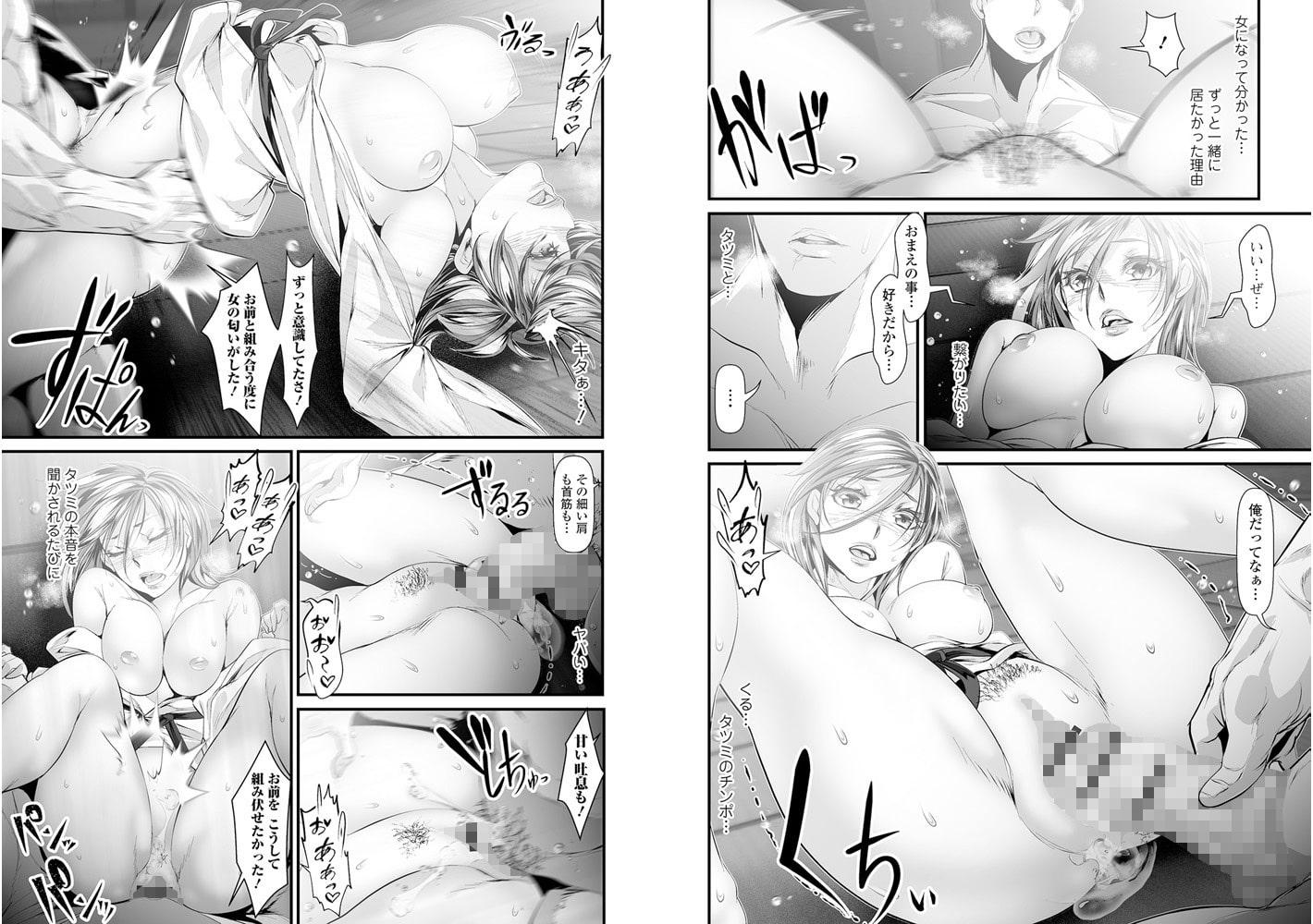 にょたいか! ものがたり Vol.7