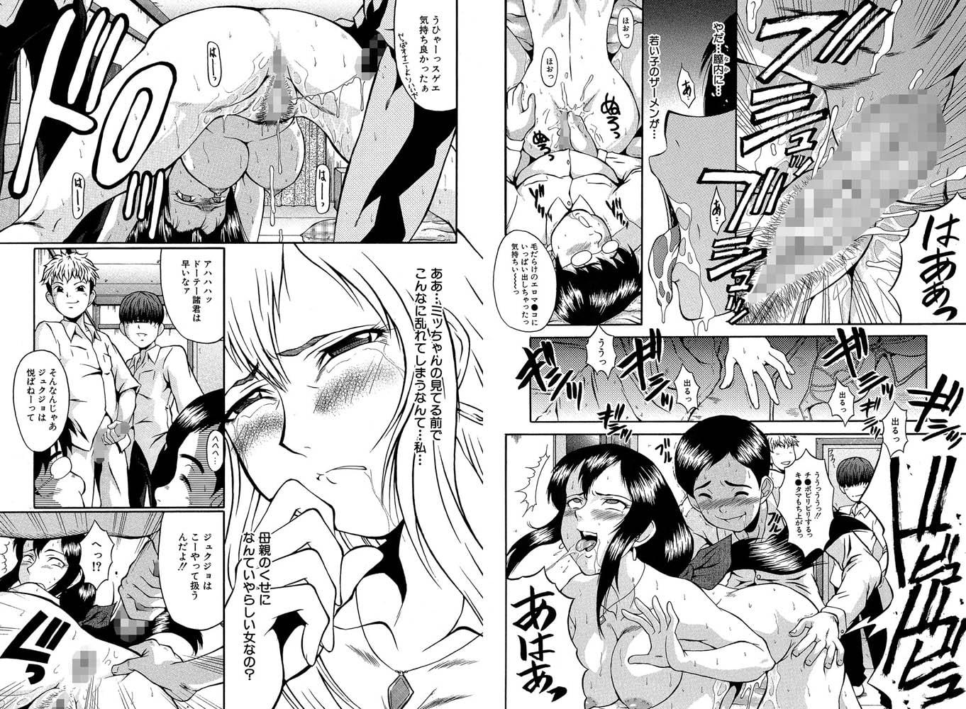 奴麗婦人【1話体験版付き】