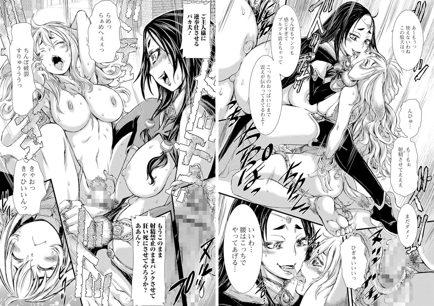 ふたなり・セクロス!! 4