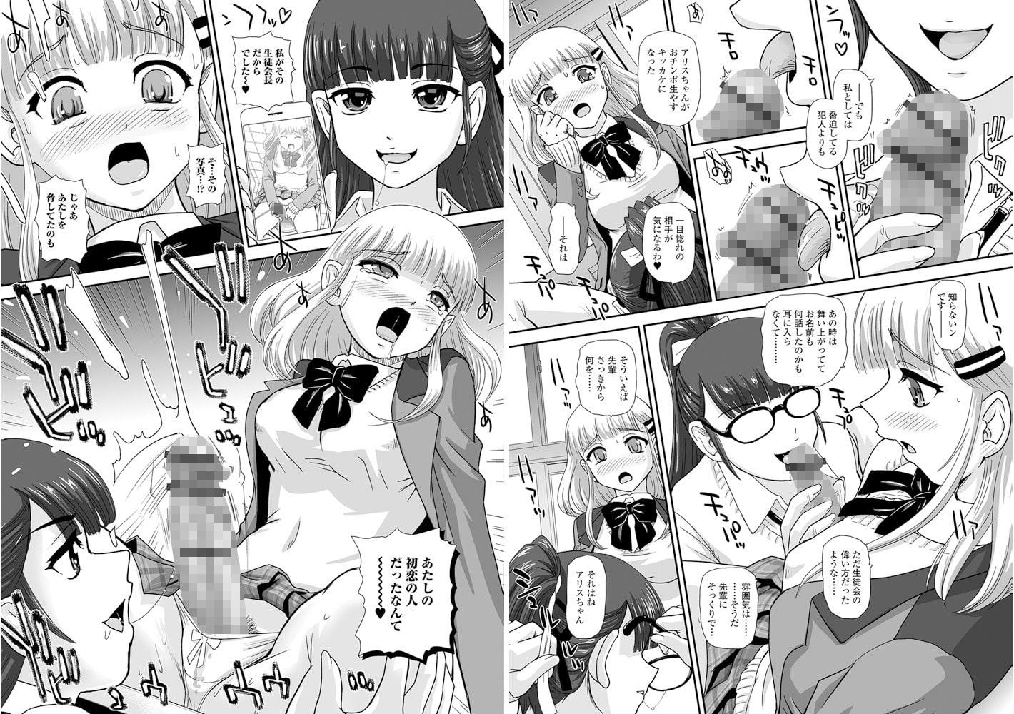ふたなりフレンズ! Vol.01