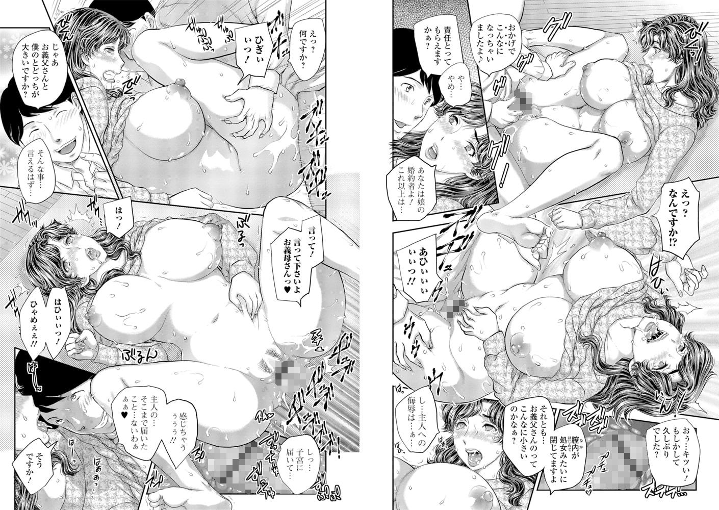 Web配信 月刊 隣の気になる奥さん vol.011