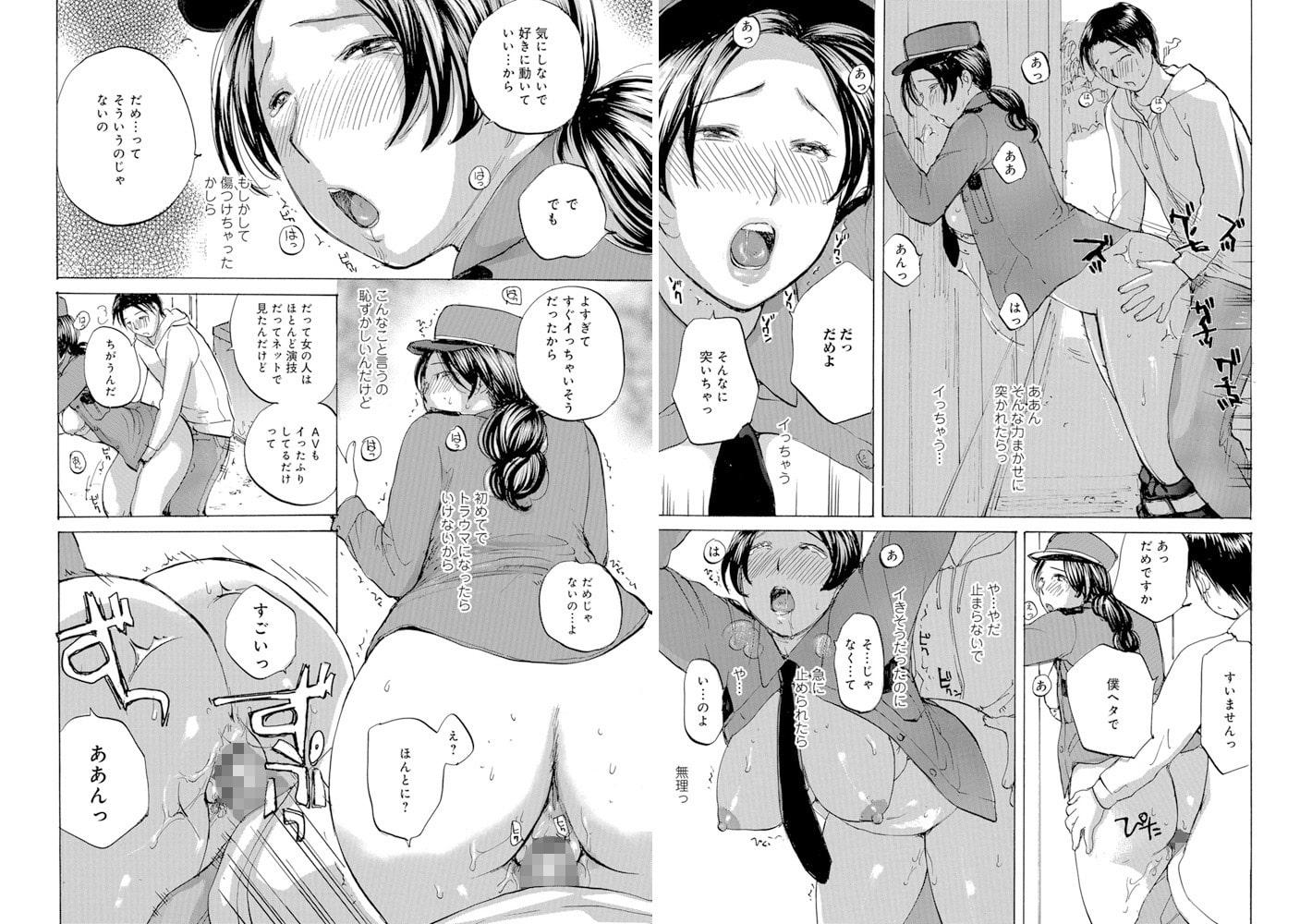 WEB版コミック激ヤバ! 109