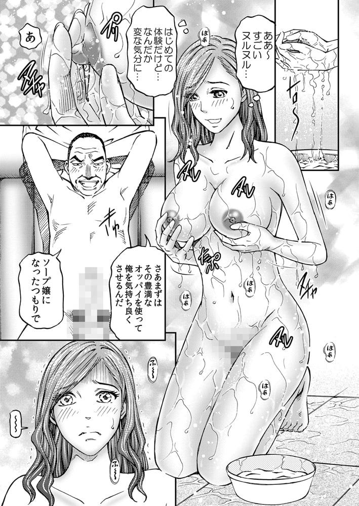 ネトラレ姦~夫の上司の極太チ●ポでイかされる若妻~ 5巻