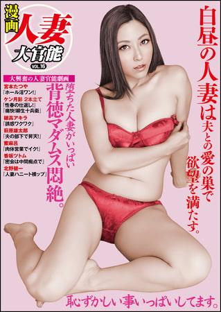 漫画人妻大官能 Vol.16