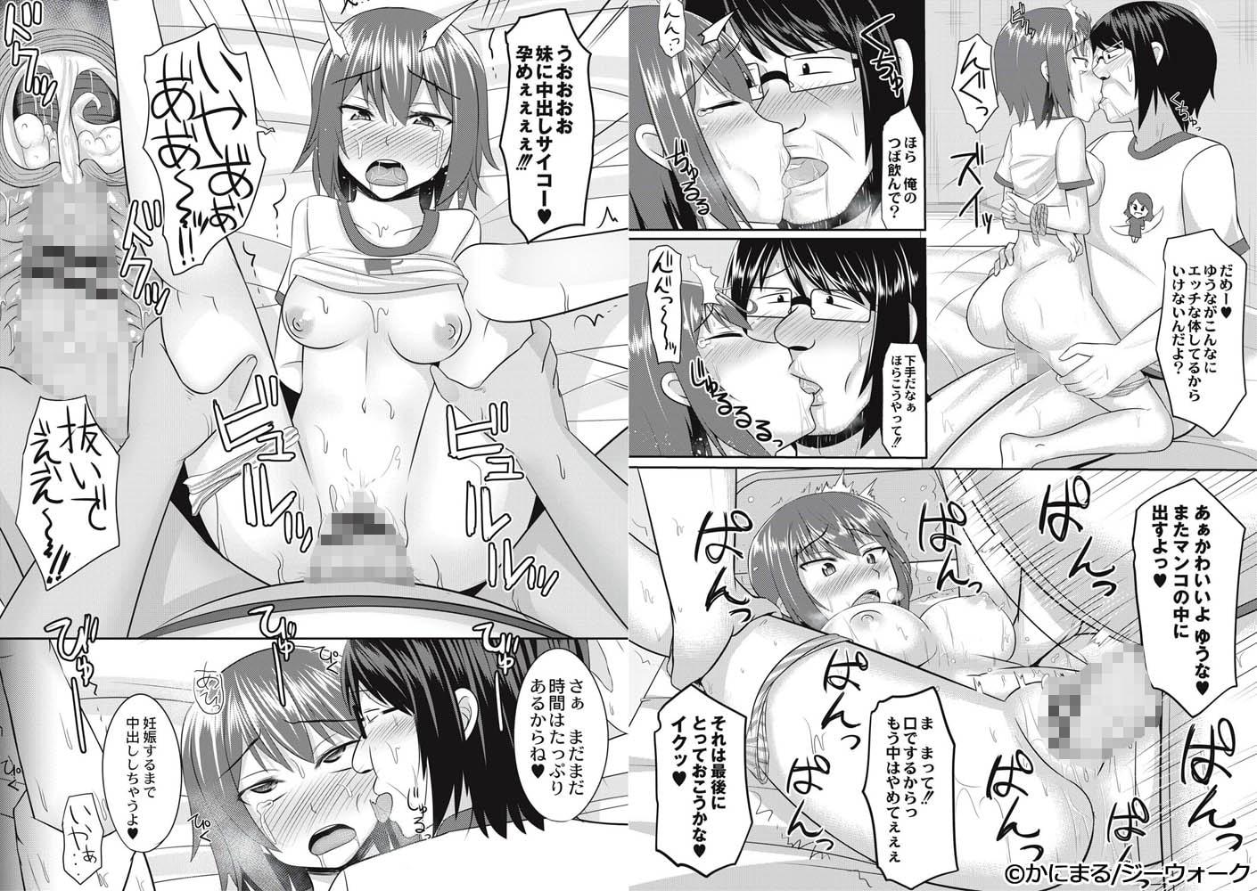 【単行本版】絶望アラモードのサンプル画像