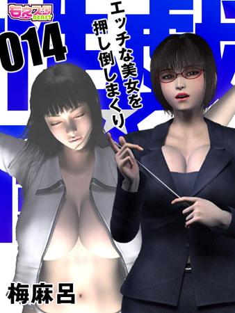 性戯☆闘士~エッチな美女を押し倒しまくり~(フルカラー)14