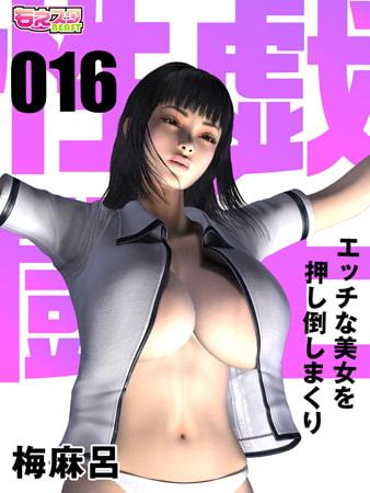 性戯☆闘士~エッチな美女を押し倒しまくり~(フルカラー)16