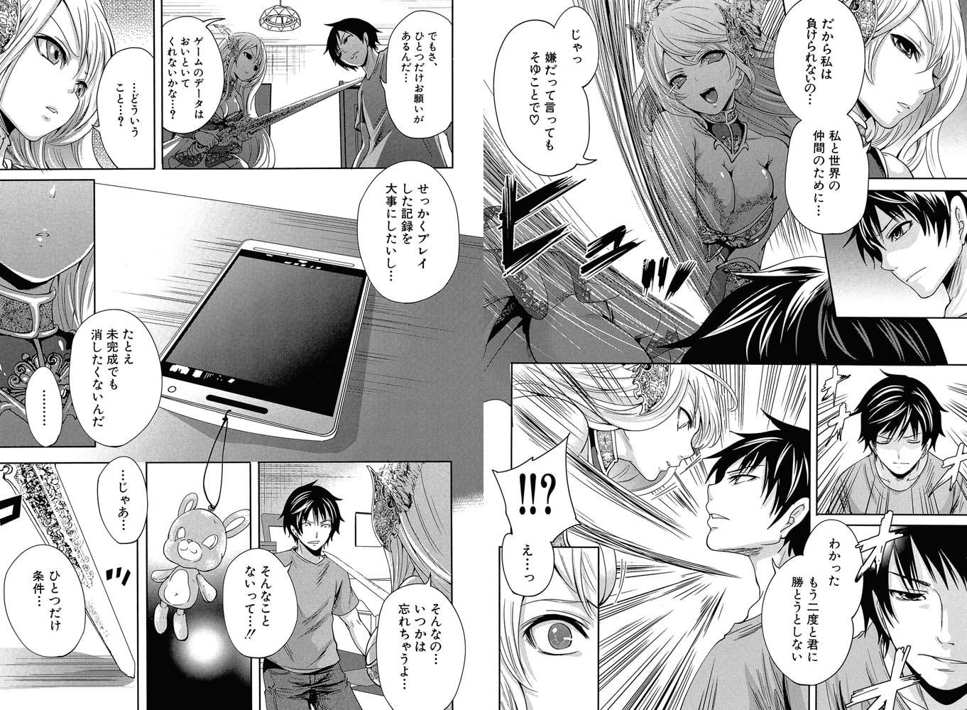 ハメあいゲーム【第1話体験版付き】