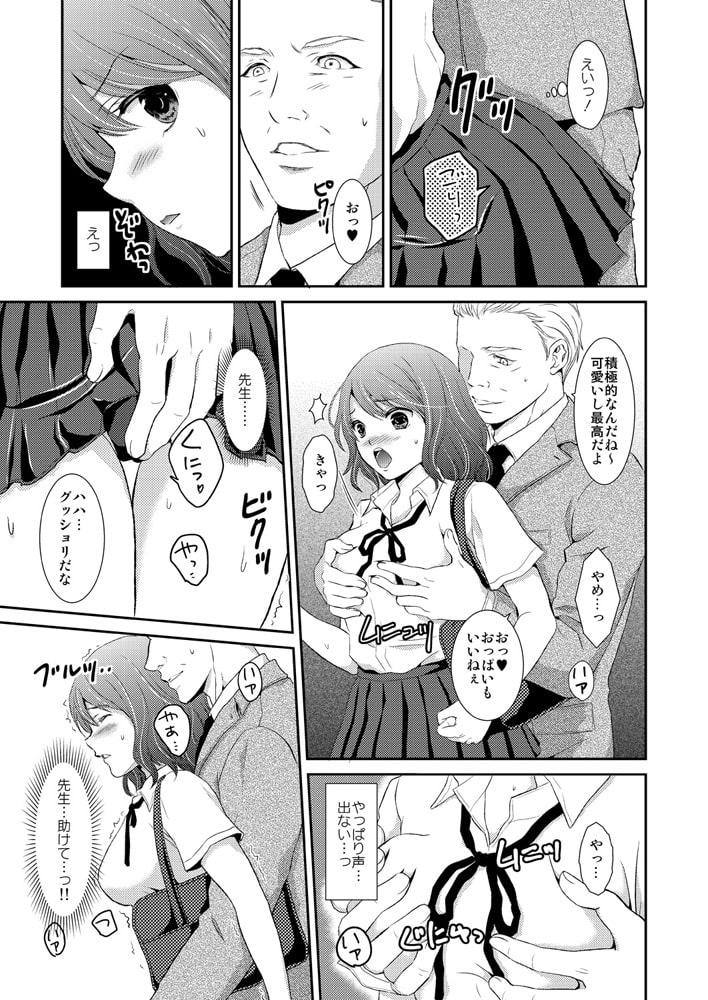 スク水着たまま満員電車~先生の…お股ゴリゴリしてますぅ~(2)