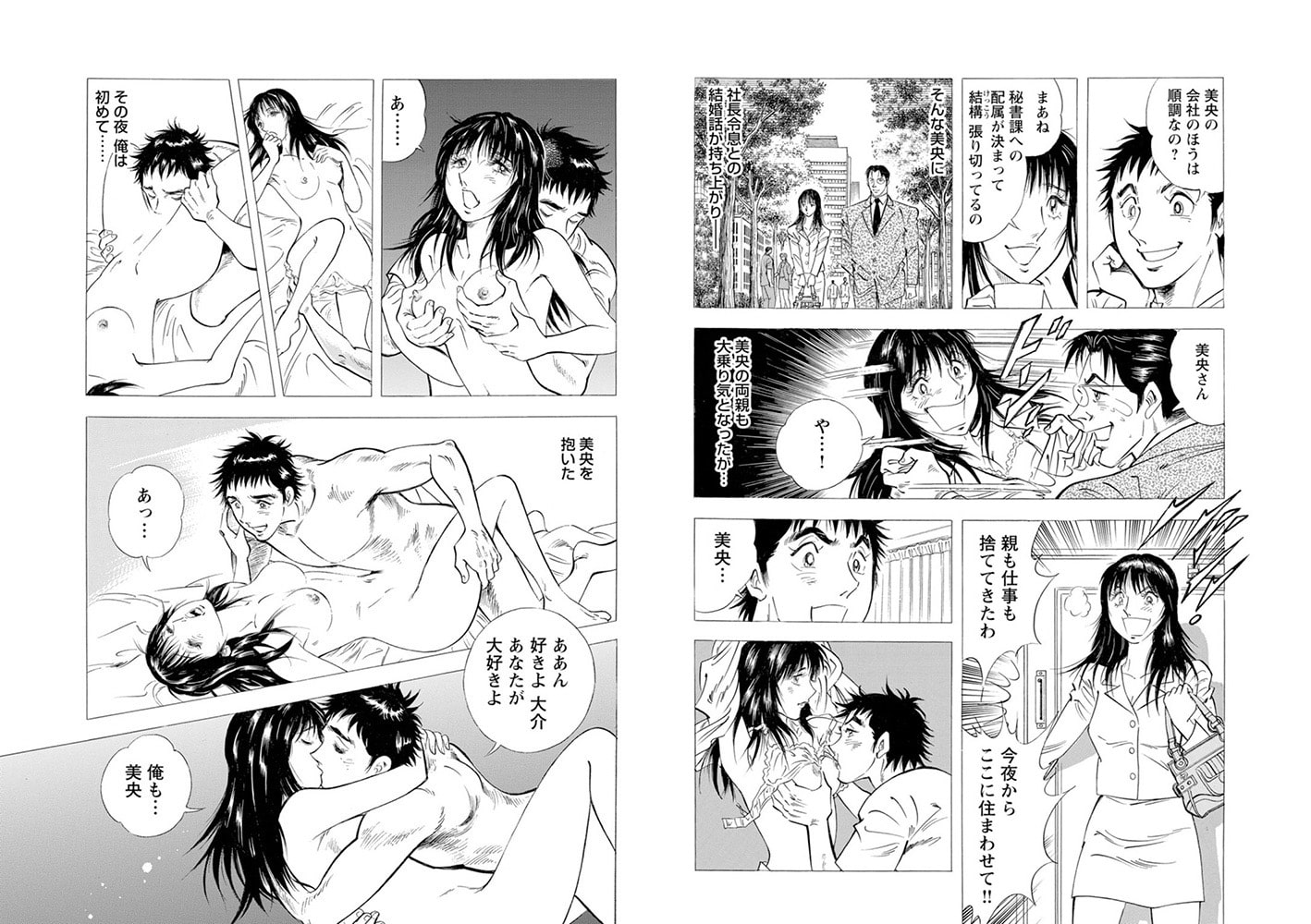 不倫女医の童貞喰い~抱いて飼われる想い人~ 1巻