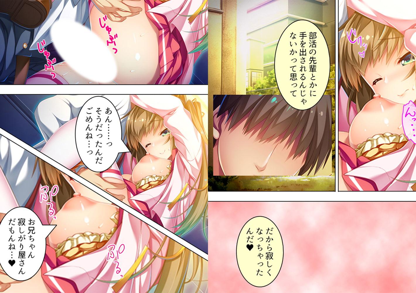 【新装版】妹と密着!狭すぎワンルーム ~隣に感じるキワドイ吐息~ 第2巻