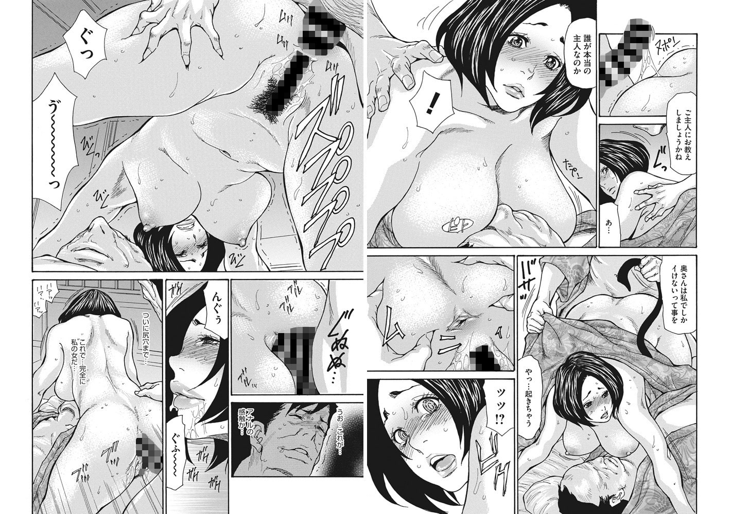 コミックメガストアDEEP Vol.015