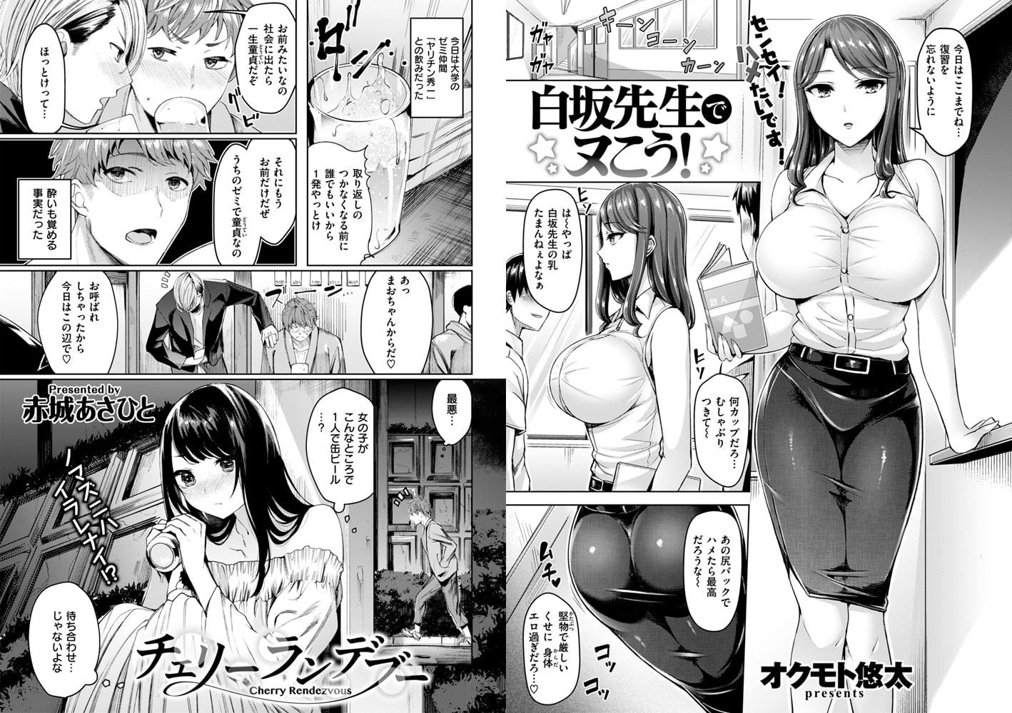 COMIC快楽天ビースト 2018年6月号