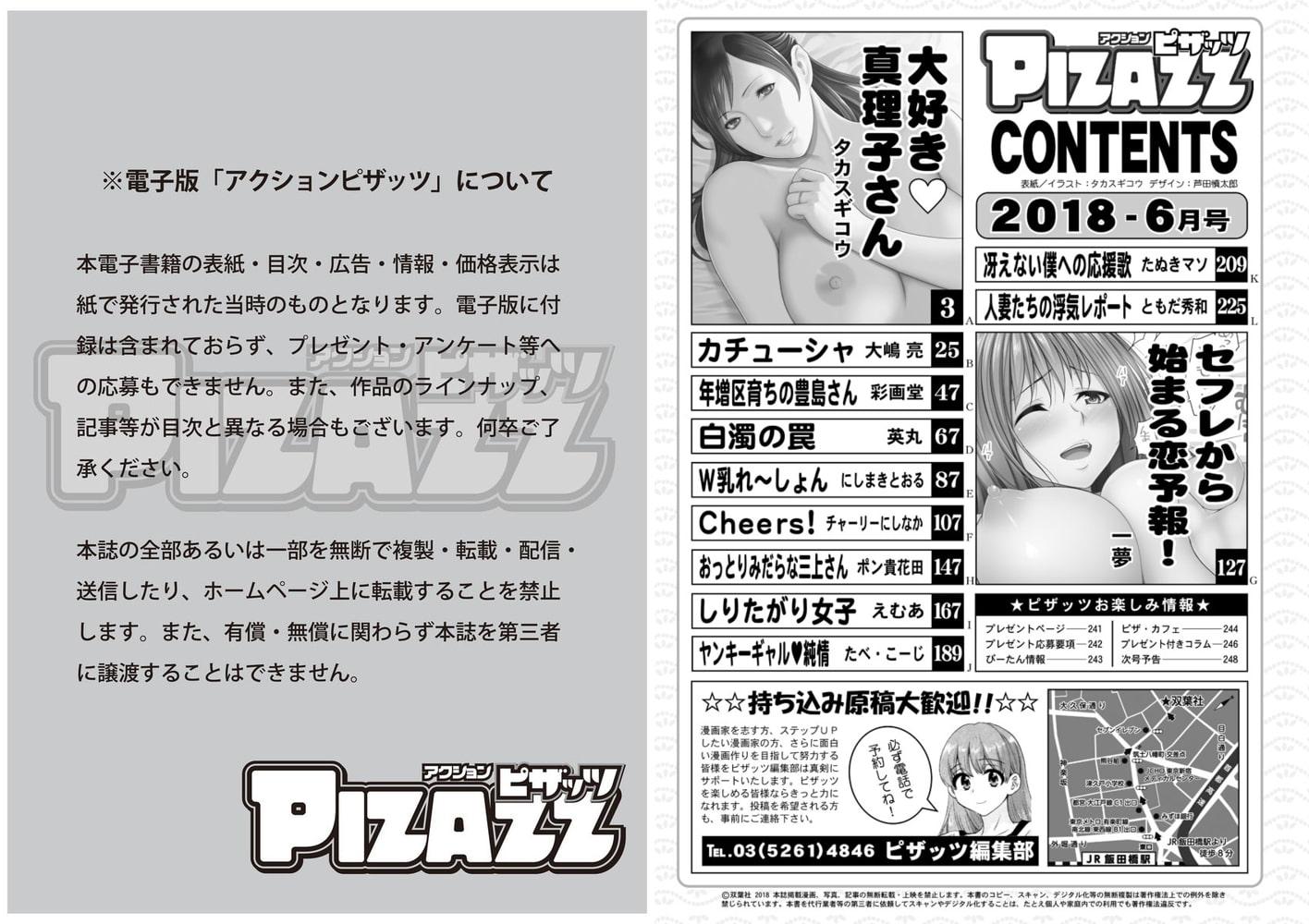 アクションピザッツ2018年6月号[雑誌]