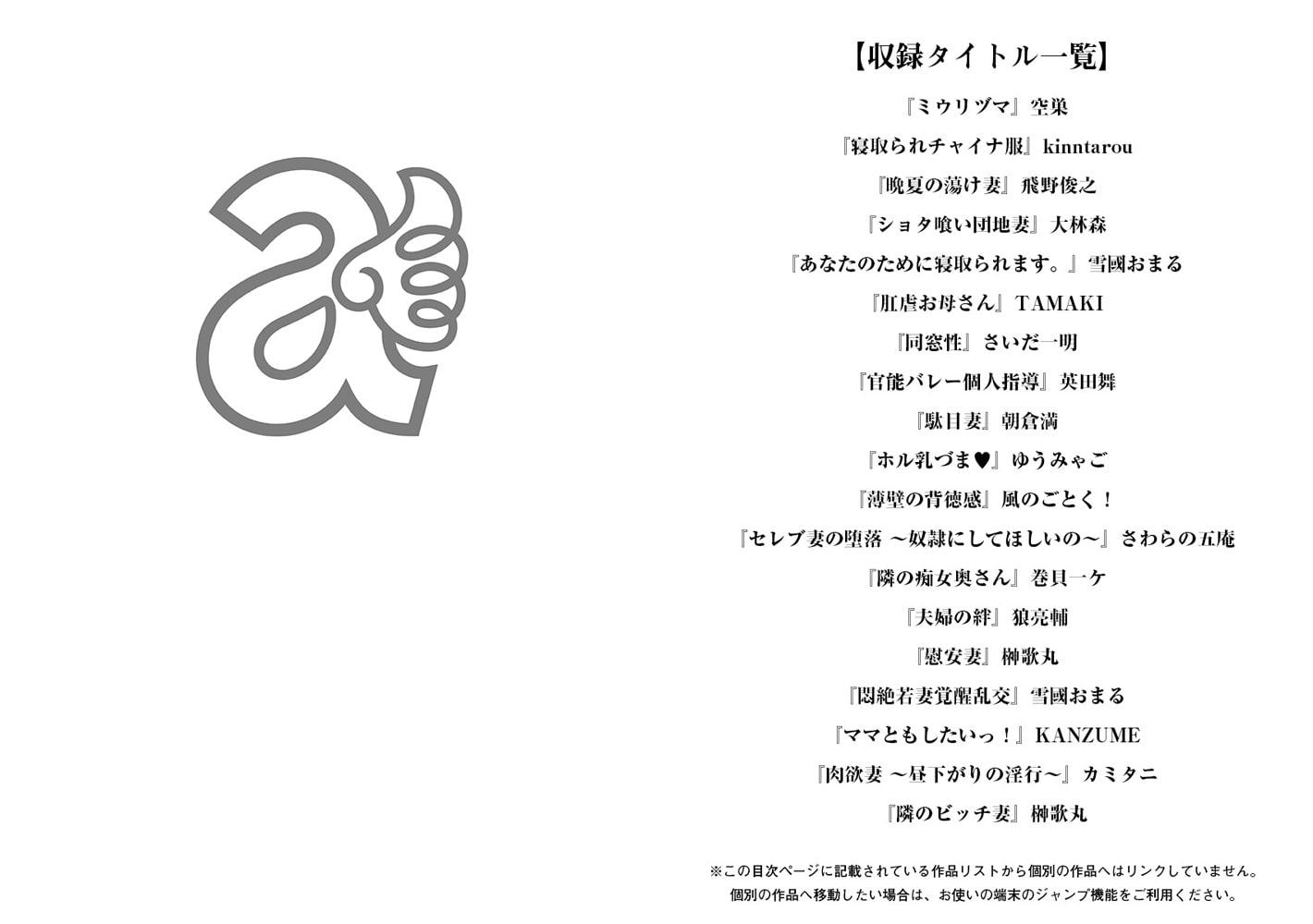 エンジェルクラブMEGA Vol.25