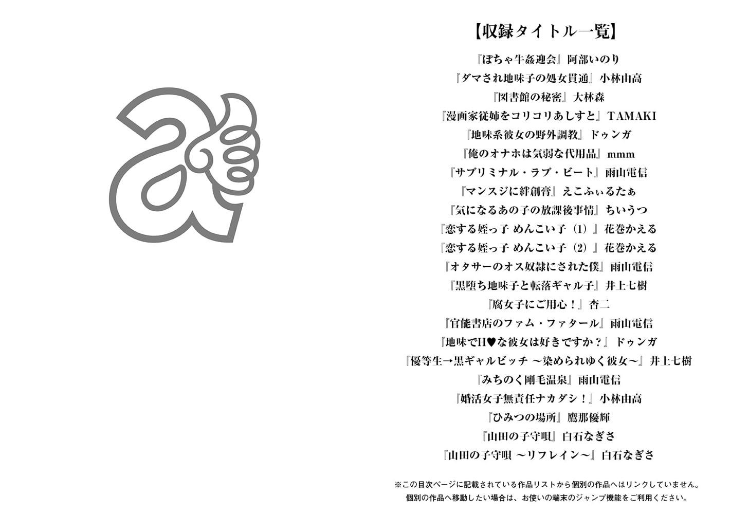 エンジェルクラブMEGA Vol.26