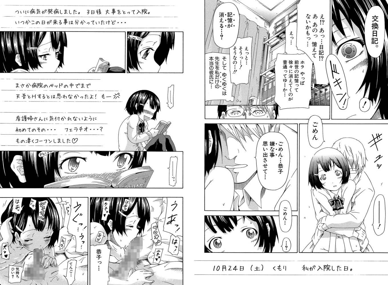 イノセント ~少女メモリア~【1話体験版付き】