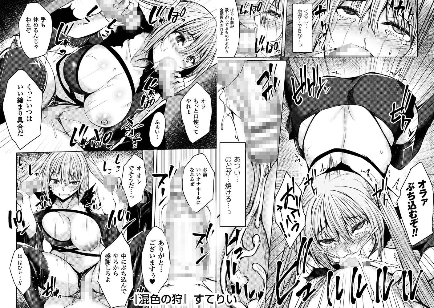 敗北乙女エクスタシーVol.7