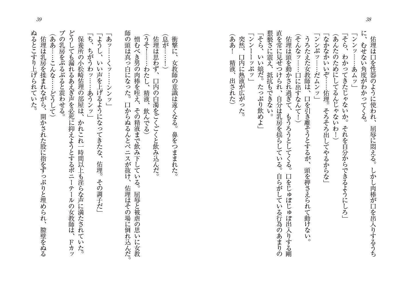 女子なぎなた部【全裸稽古】