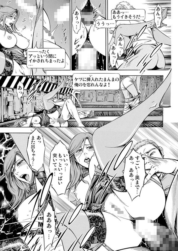 背徳ハネムーンクルーズ~囚われて嵌められて(7)
