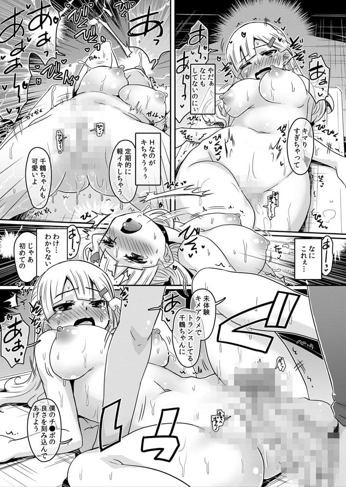 ぬるぬる快感フィットネス~チ●ポの味をカラダで覚える発情JD 2巻