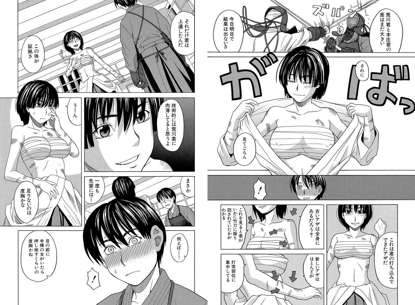 はじめての【第1話体験版付き】