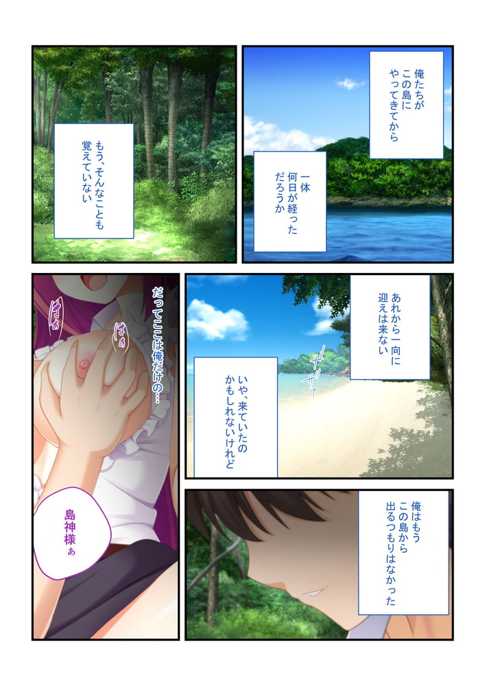 【フルカラー】強制ハメ!孕ませ島 抵抗できない女子とハーレムSEX!(5)