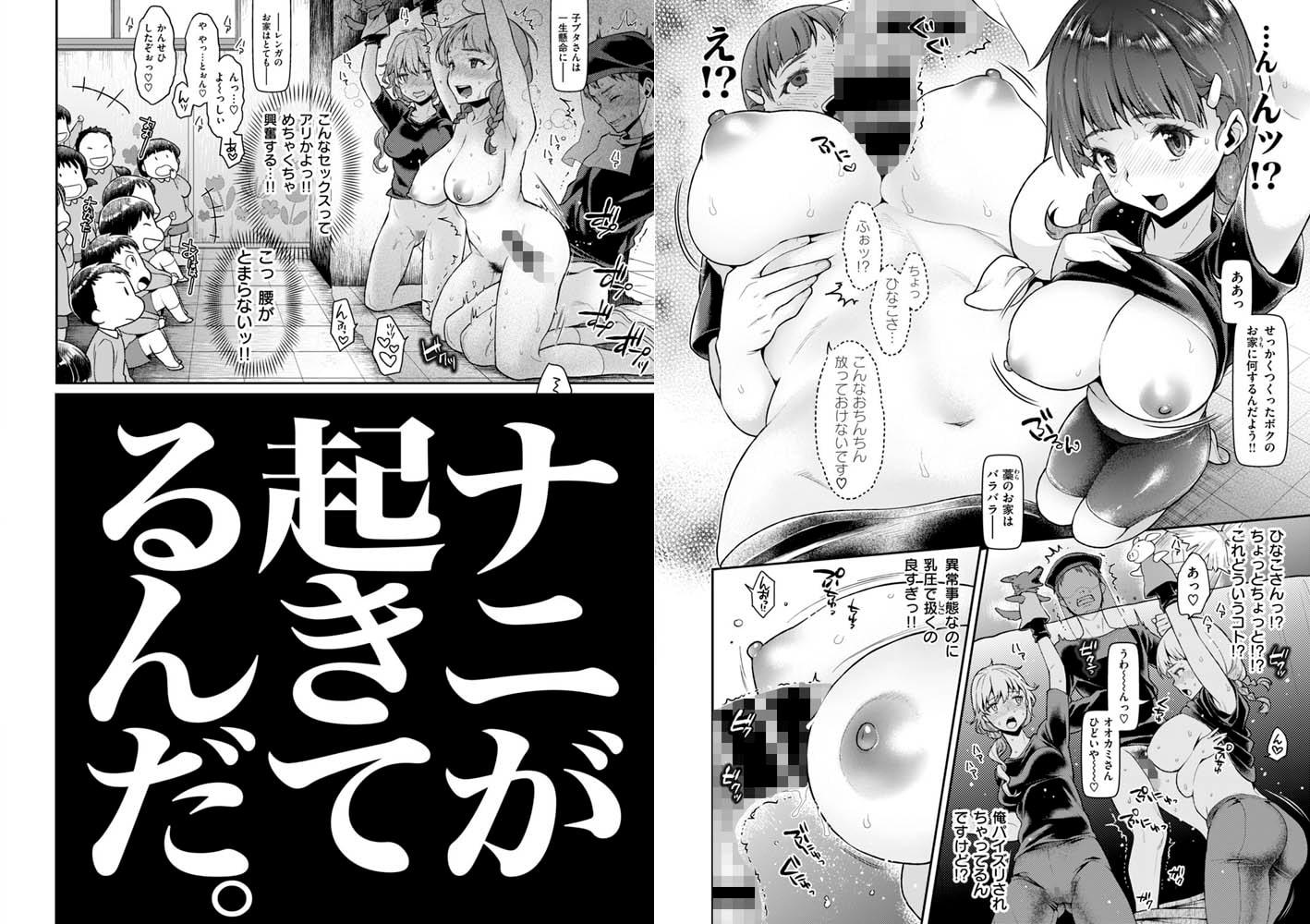 COMIC はぴにんぐ Vol.2
