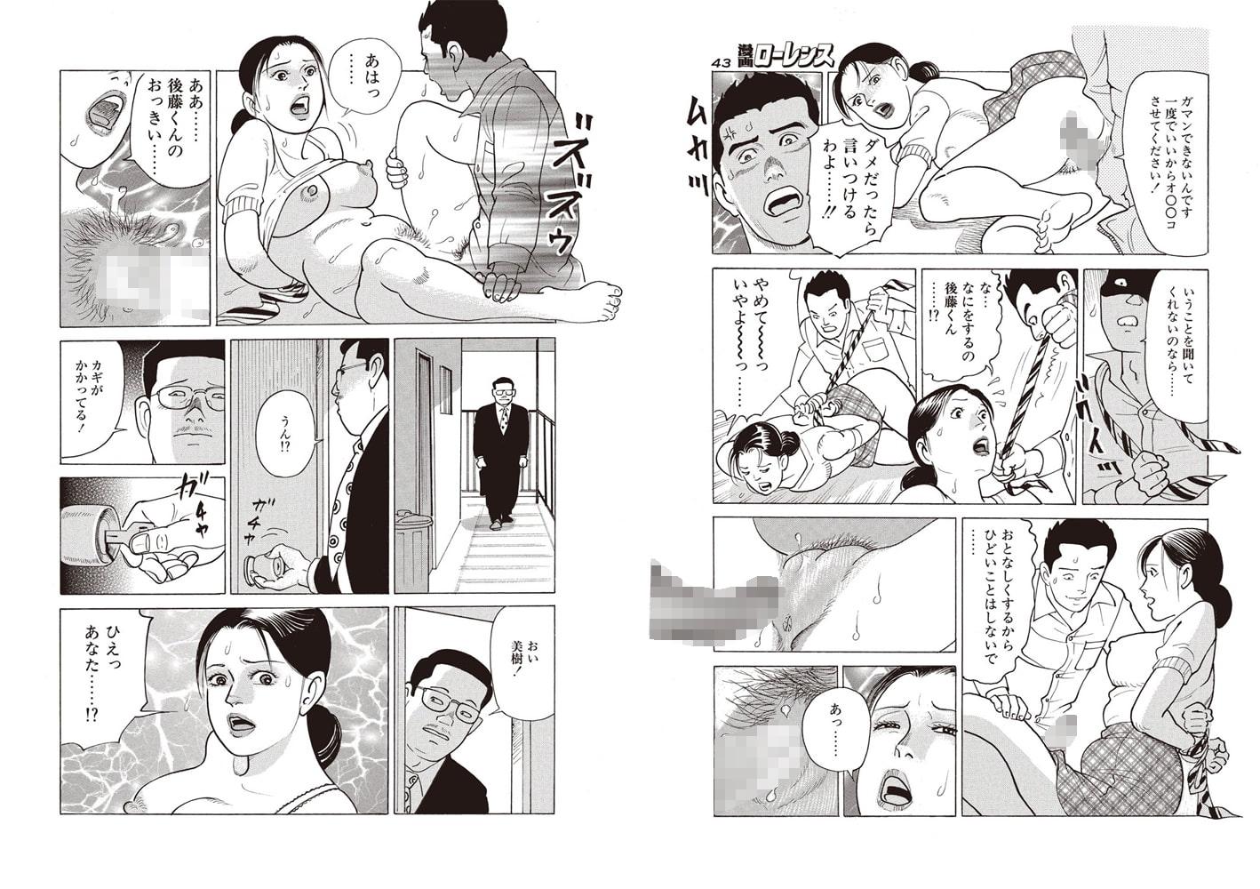 漫画ローレンス2018年5月号