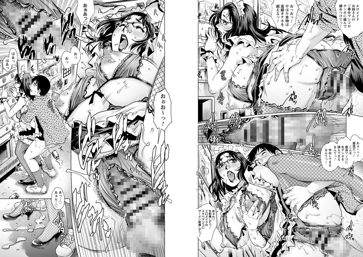 ゲス熟女の最高にド下品なセックス vol.1