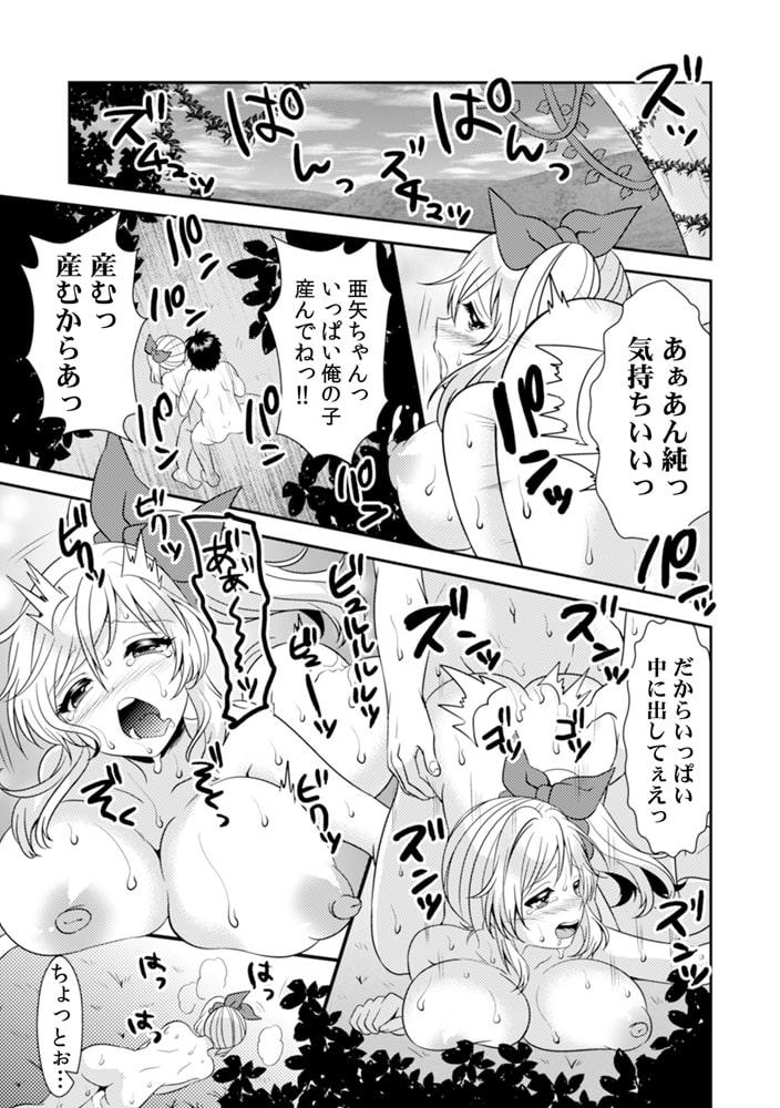 エッチの相手…間違えちゃった!?~修学旅行でヤンキー娘と初体験~(19)