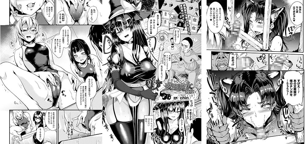 コミックアンリアル Vol.73