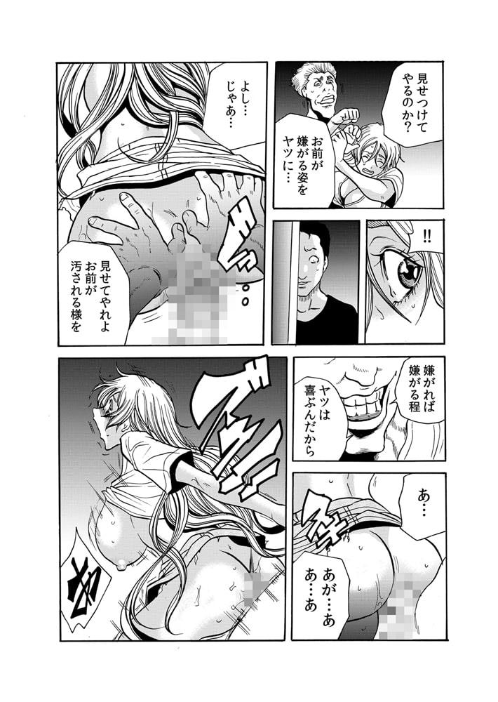 人妻淫獄~強制的に調教開発されるカラダ~ 24巻