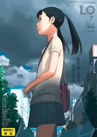 ヤソン社員オススメ『COMIC LO 2018年7月号』の電子書籍