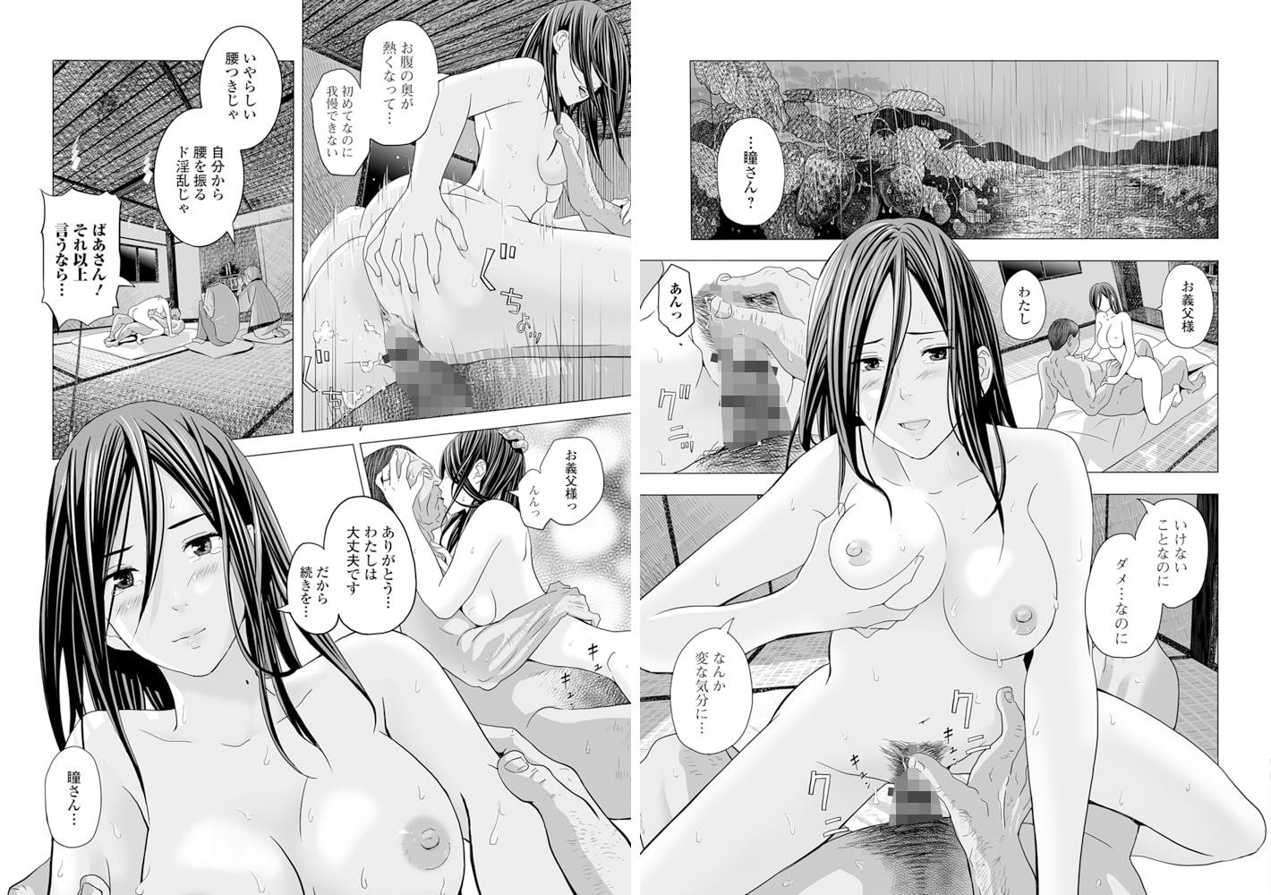 Webコミックトウテツ Vol.28