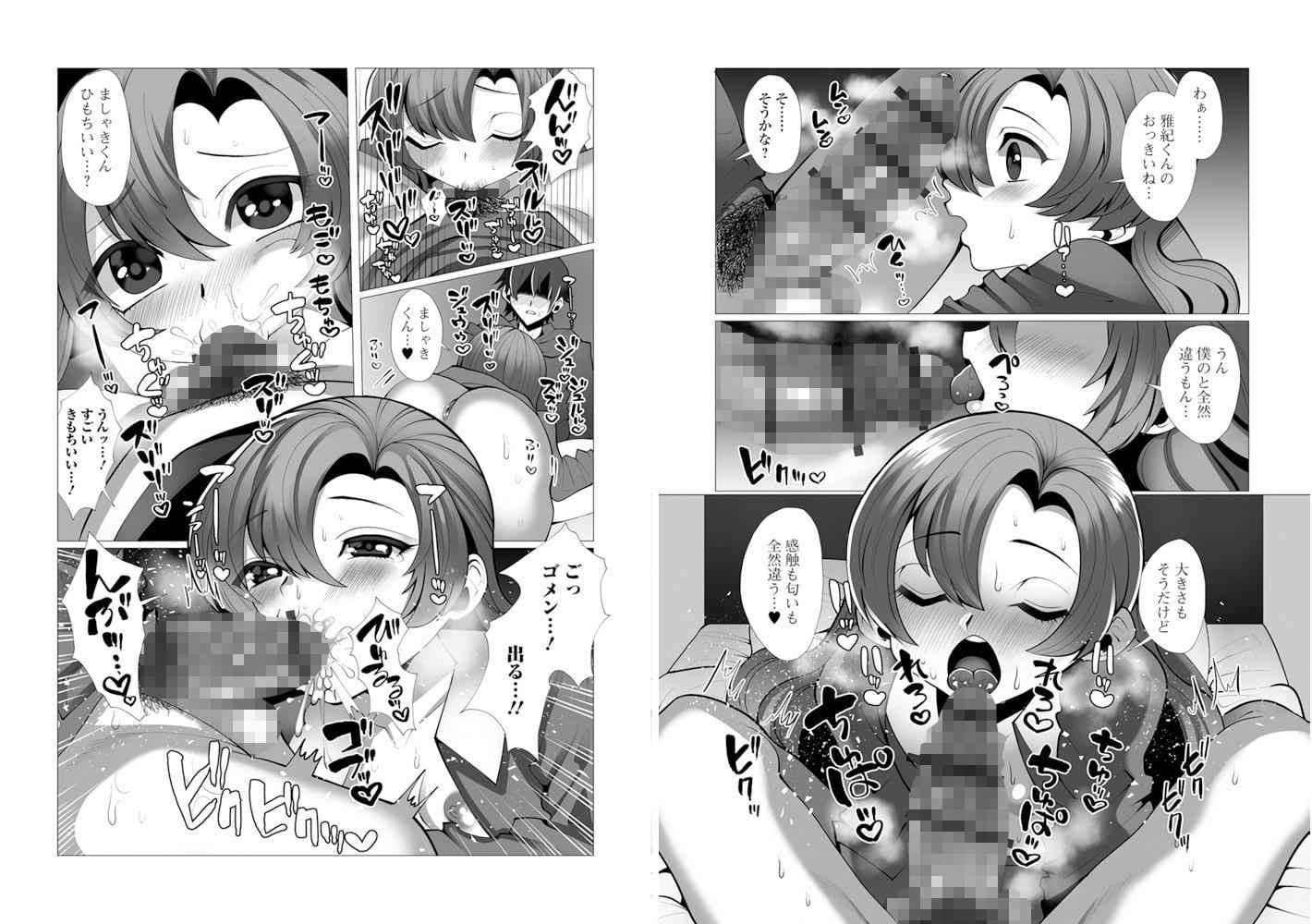 月刊Web男の娘・れくしょんッ!S Vol.25