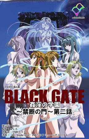 【フルカラー成人版】BLACK GATE 姦淫の学園 ~禁断の門~ 第二話